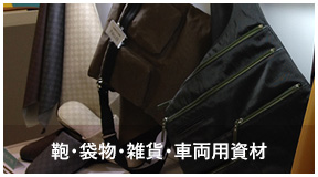 鞄・袋物・雑貨・車両用資材
