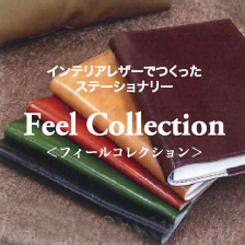 雑貨製品OEM Feel Collection<フィールコレクション>