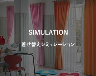 着せ替えシミュレーション
