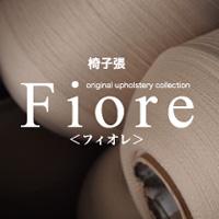 椅子張り Fiore<フィオレ>